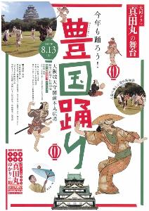 豊国踊りチラシ (212x300)