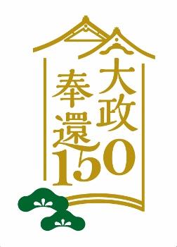 大政奉還ロゴ_フルカラー版