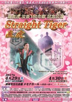 suzaka_naotora_tirashi_omote (247x350)