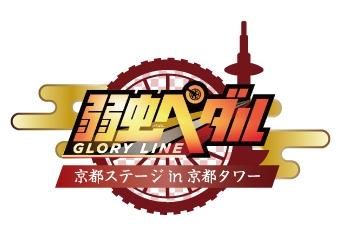 弱虫ペダル_京都タワー_ロゴ1115 (345x249)