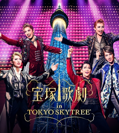 takarazuka_SKYTREE_-press (404x450)