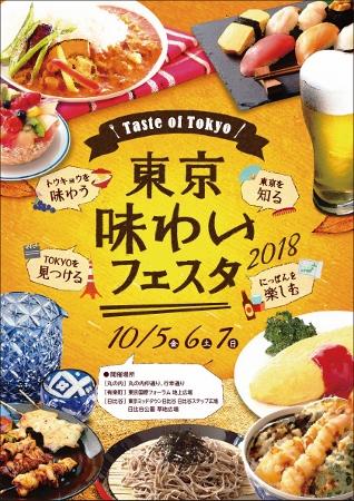 3エリア_味フェスチラシ(表) (318x450)