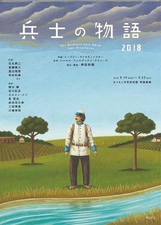 兵士の物語.松本.omote.R (321x450)