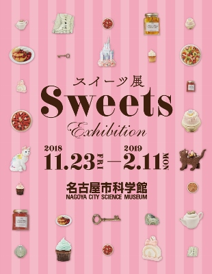 sweets_sp