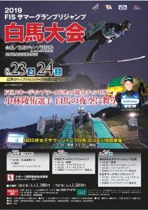 1906FISジャンプちらし_表_改2◎ (211x300)